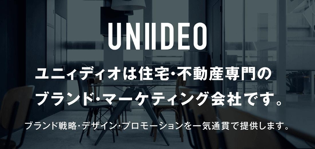 住宅・不動産専門のブランド・マーケティング会社 UNIIDEO株式会社